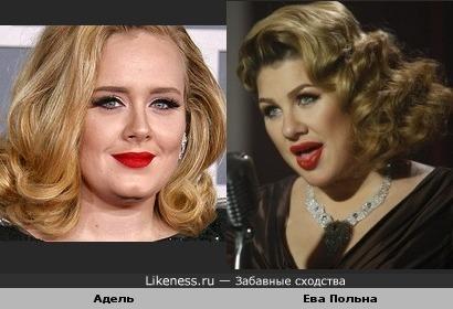 Ева похожа на Адель.