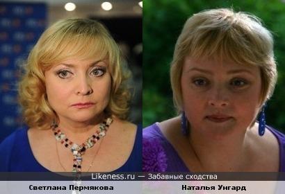 Наталья очень похожа на Светлану..Я всегда их путала)