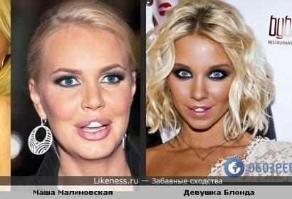 Маша похожа на девушку блонду