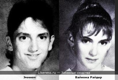 Мне показалось что в детстве Вайнона была похожа с Эминемом!