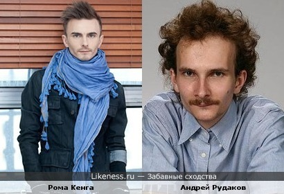 Рома Кенга похож на Андрей Рудакова