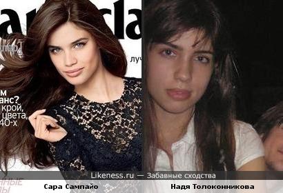 Надя Толоконникова чертами лица похожа на Сару Сампайо.