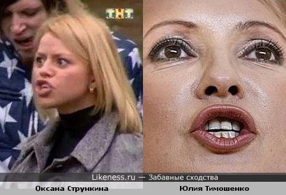 Оксана Стрункина похожа на Юлию Тимошенко