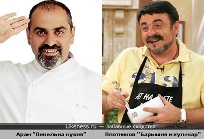 Два шеф-повара