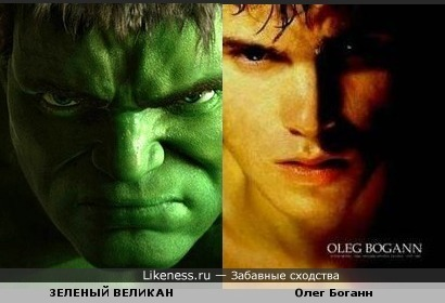 ЗЕЛЕНЫЙ ВЕЛИКАН & Олег Боганн