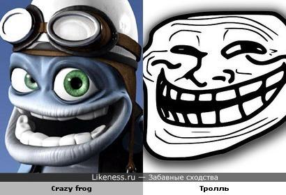 Crazy frog похож на тролля