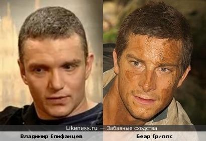 Владимир Епифанцев и Беар Гриллс похожи