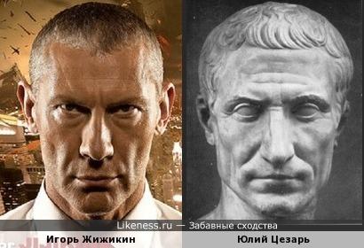 Игорь Жижикин похож на Цезаря
