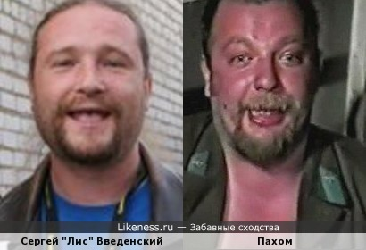 Сергей Введенский из группы BeerMen Game похож на Пахома