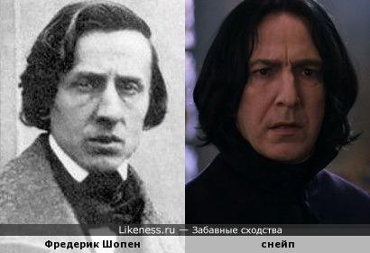 Шопен похож на Снейпа из Гарри Поттера