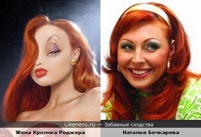Жена Кролика Роджера похожа на Наталью Бочкареву