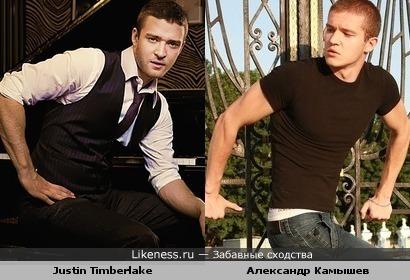 Александр и Justin Timberlake