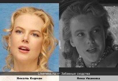 """Нина Иванова из """"Весны на Заречной улице"""" и Николь Кидман"""