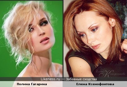 Гагарина и Ксенофонтова