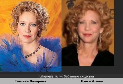 Ненси Аллен из Робокопа и Татьяна Лазарева
