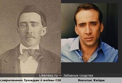 Неизвестный со старинной фотографии и Николас Кейдж