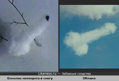 Кусочек метеорита в снегу похож на облако )))