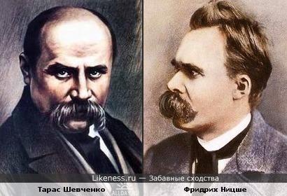 Тарас Шевченко и Фридрих Ницше похожи.