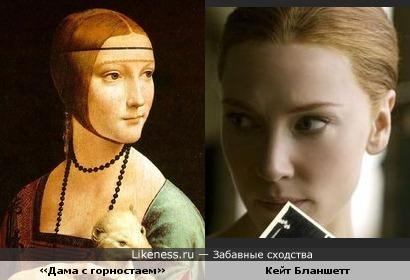 Кейт Бланшетт похожа на «Даму с горностаем» Леонардо да Винчи