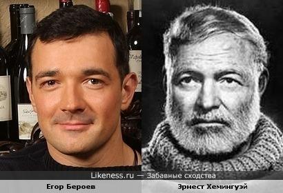 Егор Бероев похож на Эрнеста Хемингуэя