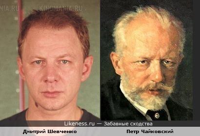 Дмитрий Шевченко похож на Петра Ильича Чайковского
