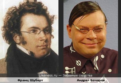 Андрей Бочаров и композитор Франц Шуберт похожи