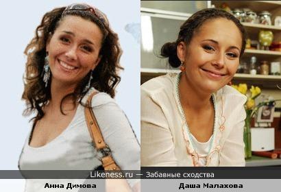 Актриса Анна Димова и ведущая Даша Малахова похожи