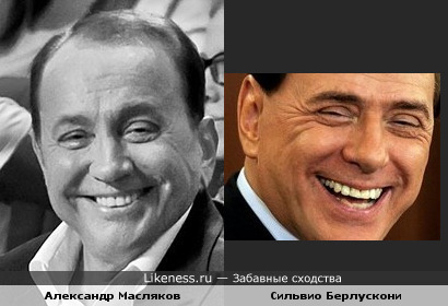 На этих фото Александр Масляков и Сильвио Берлускони похожи