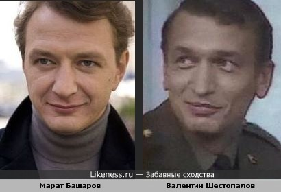 Марат Башаров похож на Валентина Шестопалова