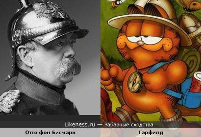 Кот Гарфилд и Отто фон Бисмарк