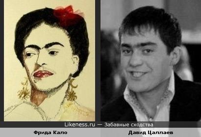 Художница Фрида Кало и КВНщик Давид Цаллаев