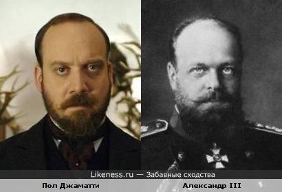 Пол Джаматти похож на Александра III