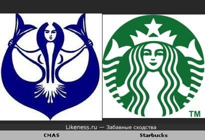 Логотип Всемирной конфедерации подводной деятельности (CMAS) и логотип компании «Starbucks»