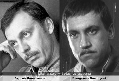 Сергей чонишвили и владимир высоцкий