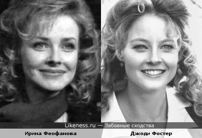 Ирина Феофанова похожа на Джоди Фостер