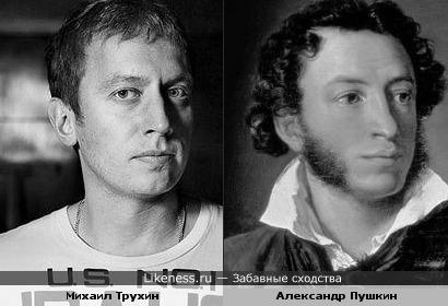 Михаил Трухин и Александр Пушкин. Есть что-то общее.