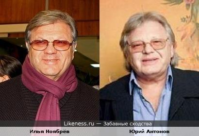 Илья Ноябрёв и Юрий Антонов