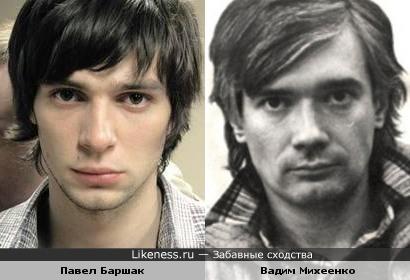 Павел Баршак и Вадим Михеенко