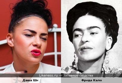 Даша Ши и Фрида Кало