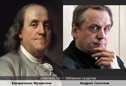 Андрей Соколов напоминает Бенджамина Франклина