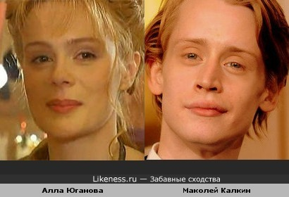 Алла Юганова и Маколей Калкин