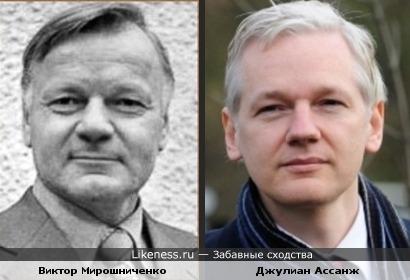 Джулиан Ассанж и Виктор Мирошниченко