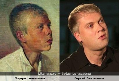 «Портрет мальчика» Репина и Сергей Светлаков
