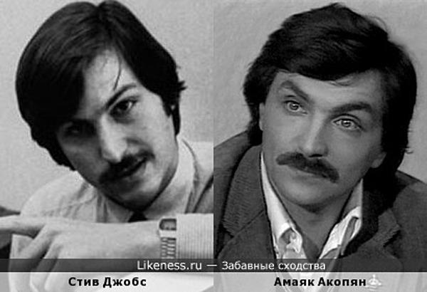 Стив Джобс и Амаяк Акопян
