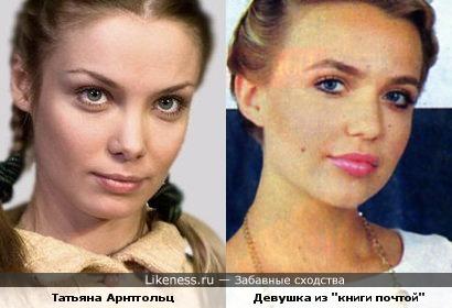 Девушка из книги почтой и Татьяна Арнтгольц схожи