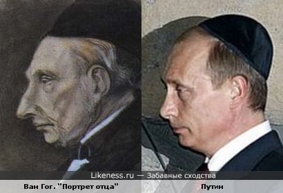 """Путин похож на """"Портрет отца"""" Ван Гога"""
