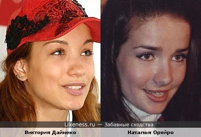 Виктория Дайнеко похожа на Наталью Орейро