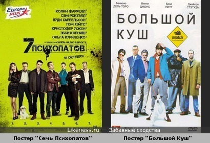 """Постеры фильмов """"Семь Психопатов"""" и """"Большой Куш"""""""