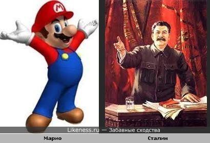 Марио похож на Сталина!!!
