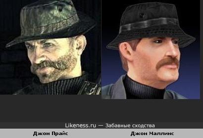 Капитан Прайс (серия Call of Duty) похож на майора Маллинса (серия Soldier of Fortune)